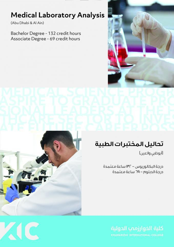 ASSOCIATE DEGREE IN MEDICAL LABORATORY ANALYSIS