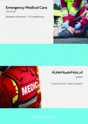 BACHELOR OF SCIENCE IN EMERGENCY MEDICAL CARE