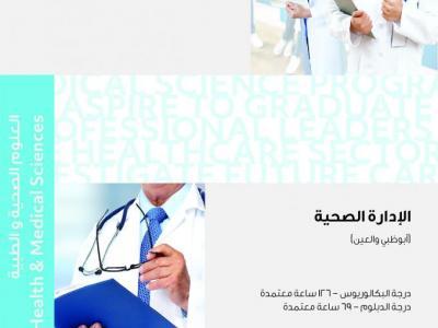 ASSOCIATE DEGREE IN HEALTH MANAGEMENT